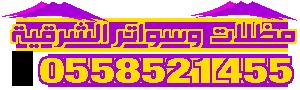 مظلات وسواتر وهناجر الشرقية – 0558521455